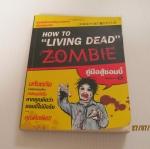"""คู่มือสู้ซอมบี้ (How To """"Living Dead"""" ZOMBIE) โดย ทีมงาน ฮิ"""
