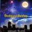 พรพระจันทร์ ซีรีย์ ชุด เรือนพระจันทร์ ลำดับที่ 4 / veerandah หนังสือใหม่ทำมือ *** สนุก น่ารักค่ะ *** thumbnail 2