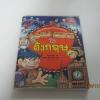 ล่าขุมทรัพย์สุดขอบฟ้าในอังกฤษ พิมพ์ครั้งที่ 5 Gomdori co. เขียน Kang Gyung-Hyo ภาพ วรรณพร พุทธการี แปล****สินค้าหมด***