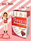 2 Day Diet (ทูเดย์ ไดเอท)