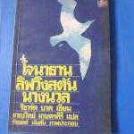 โจนาธาน ลิฟวิงสตัน นางนวล เขียนโดย ริชาร์ด บาค แปลโดย ชาญวิทย์ เกษตรศิริ พิมพ์ครั้งที่ห้า มี.ค. 2522