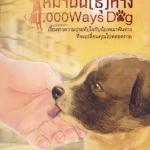 1000 Ways Dog หมาพันธ์ทาง : วัลลภ เจียรวนนท์
