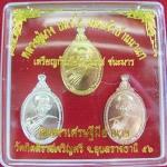 เหรียญกันภัย ชนะมาร ชุด3เหรียญ หลวงปู่เก่ง รุ่นมหาเศษฐีมีอำนาจ เนื้อกะไหล่ทอง-เงิน-นาค วัดกิตติราชเจริญศรี ปี2556 พร้อมกล่องเดิมค่ะ