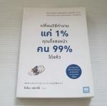 เปลี่ยนวิธีทำงานแค่ 1% คุณก็แซงหน้าคน 99% ได้แล้ว โคโนะ เอตาโร่ เขียน ทินภาส พาหะนิชย์ แปล
