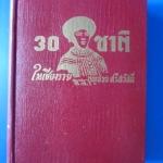 30 ชาติ ในเชียงราย โดย ส.ส.บุญช่วย ศรีสวัสดิ์ พิมพ์ครั้งที่สอง ปกแข็ง 1 ในหนังสือดี 100 เล่ม ที่คนไทยควรอ่าน