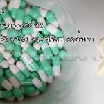 วิตามินสีขาวเขียว - วิตามินลดน่อง ลดต้นขา ลดสะโพก (ระดับ2)