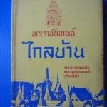 พระราชนิพนธ์ ไกลบ้าน พระบาทสมเด็จพระจุลจอมเกล้าเจ้าอยู่หัว พิมพ์เมื่อ พ.ศ. 2527 จำนวน 2 เล่ม (เล่ม 2 สันหนังสือเอืยง ) ปกแข็งมีใบหุ้มปก