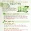 Skinfood Premium Lettuce & Cucumber Watery Toner thumbnail 2